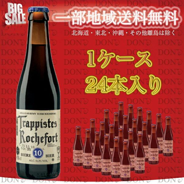 【送料無料】【ベルギービール】ロシュフォール10 330ml 瓶【1ケース/24本】【トラピストビール】