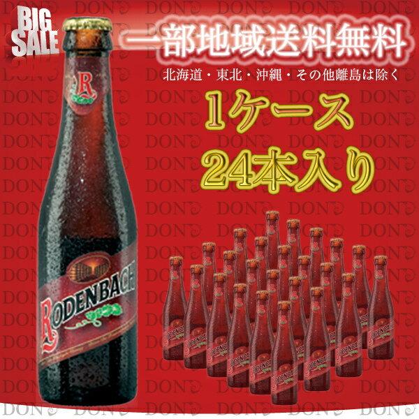 【送料無料】【ベルギービール】ローデンバッハ・クラシック 250ml 瓶【1ケース/24本】【レッドビール】
