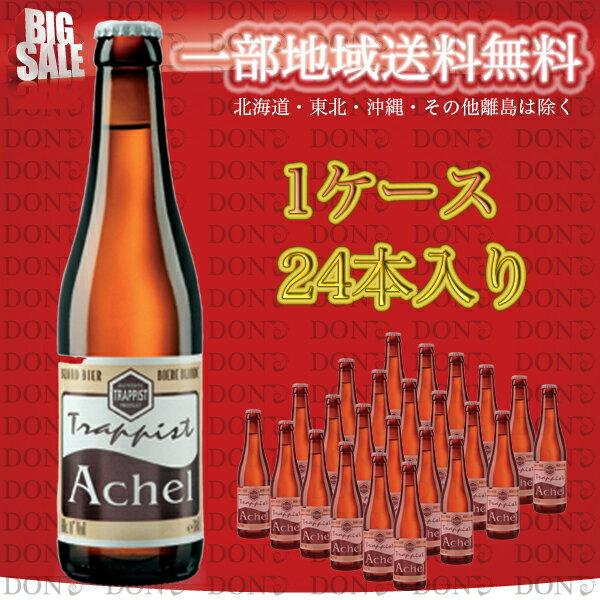 【送料無料】【ベルギービール】アヘル・ブロンド 330ml 瓶【1ケース/24本】【トラピストビール】