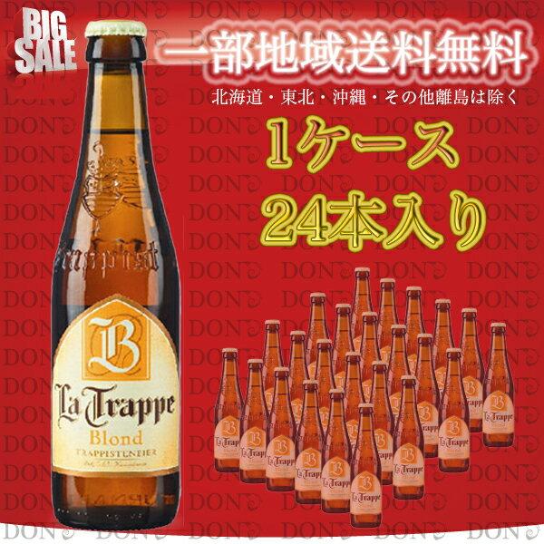 【送料無料】【オランダビール】ラ・トラップ・ブロンド 330ml 瓶【1ケース/24本】【トラピストビール】