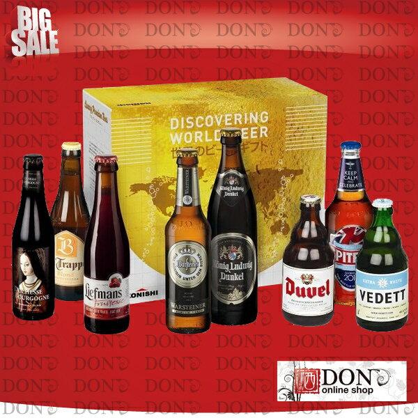 【送料無料】【ベルギービール】【ギフトセット】ディスカバリング ワールドビールギフト(8本入り)【DW8】