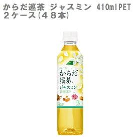 【送料無料】からだ巡茶 ジャスミン 410ml PET 2ケース 48本セット【コカ・コーラ/代引き不可】
