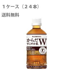 【送料無料/夏季限定セール】からだすこやか茶W350mlPET1ケース24本セット【コカ・コーラ/代引き不可】