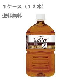 【送料無料】からだすこやか茶 1050mlPET 1ケース12本セット特保トクホ【 コカ・コーラ 代引き不可 からだすこやか茶w 】