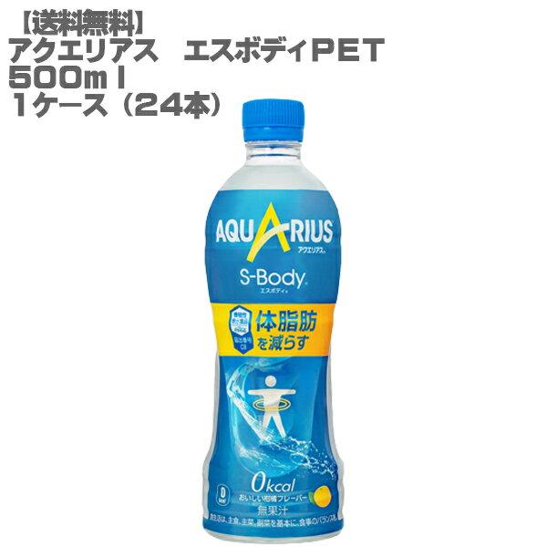 【送料無料】アクエリアス エスボディ PET 500ml 1ケース24本 セット【コカ・コーラ】【領収書同梱不可/ 代引き不可】