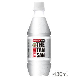 【送料無料】カナダドライ ザ タンサン 430mlPET 2ケース (48本)セット【コカ・コーラ/代引き不可】