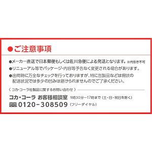 【送料無料】からだ巡茶410mlPET2ケース48本セット【コカ・コーラ/代引き不可】