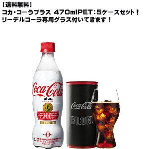[送料無料]コカ・コーラプラス 470mlPET5ケース(120本)セット! リーデルコーラ専用グラス付き![特保 トクホ コカ・コーラ 代引き不可]