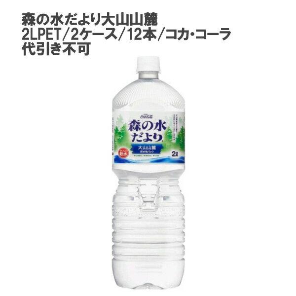 森の水だより大山山麓 ペコらくボトル 2LPET 2ケース 12本 セット 【コカ・コーラ / 代引き不可】