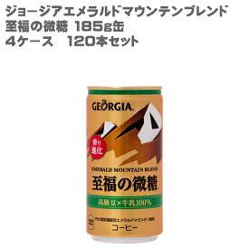 ジョージアエメラルドマウンテンブレンド至福の微糖 185g缶  4ケース 120本セット 【コカ・コーラ / 代引き不可】