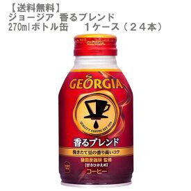 【送料無料】 ジョージア香るブレンド 270ml ボトル缶 1ケース 24本セット 【コカ・コーラ/代引き不可】