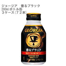 ジョージア 香るブラック 290ml ボトル缶 3ケース 72本セット 【コカ・コーラ/代引き不可】