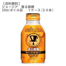 【送料無料】 ジョージア 香る微糖 260ml ボトル缶 1ケース 24本セット 【コカ・コーラ/代引き不可】