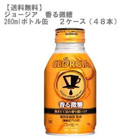 【送料無料】 ジョージア香る微糖 260ml ボトル缶 2ケース 48本セット 【コカ・コーラ/代引き不可】