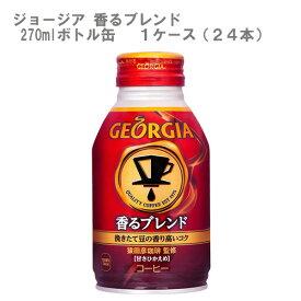 ジョージア香るブレンド 270ml ボトル缶 1ケース 24本セット 【コカ・コーラ/代引き不可】