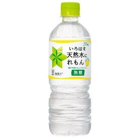[送料無料]い・ろ・は・す 天然水にれもん 555ml PET1ケース(24本) セット[コカ・コーラ 代引き不可 いろはす][領収書同梱不可]
