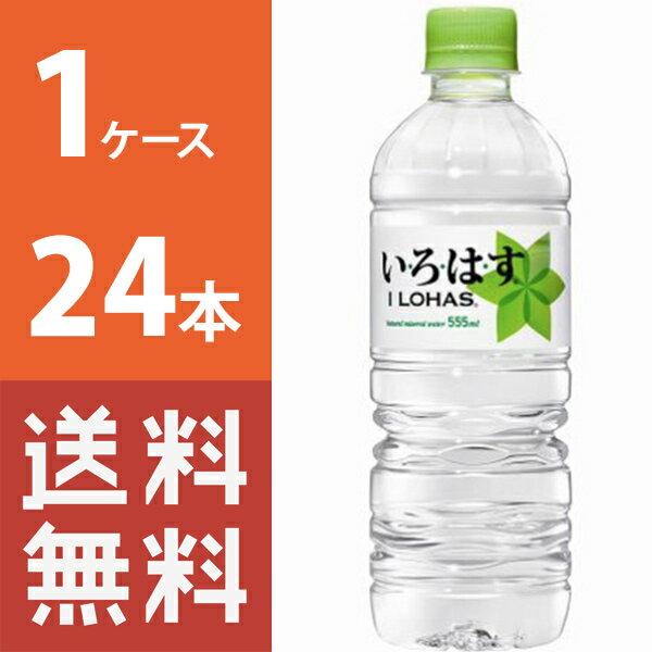 【送料無料】 い・ろ・は・す 555mlPET 1ケース 24本 セット 【コカ・コーラ / 代引き不可】