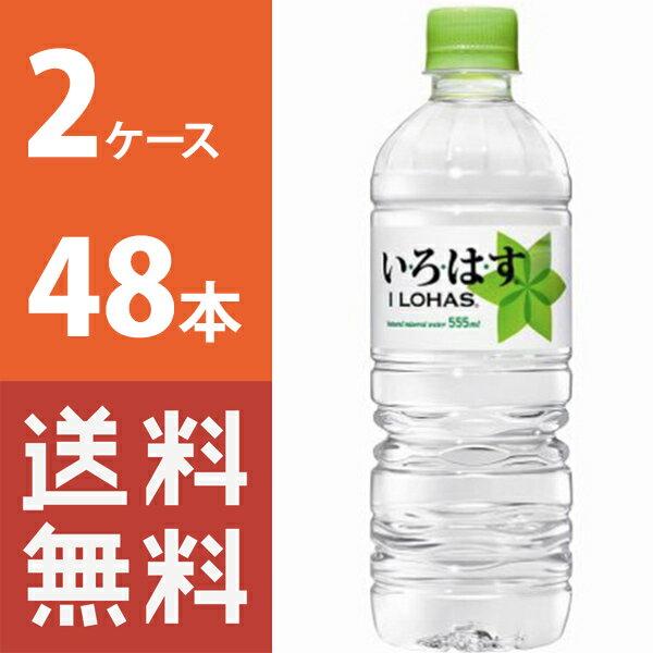 【送料無料】 い・ろ・は・す 555mlPET 2ケース 48本 セット 【コカ・コーラ / 代引き不可】