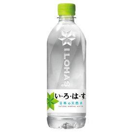 [送料無料]い・ろ・は・す 555ml PET1ケース (24本) [コカ コーラ 水 ミネラルウォーター 人気 いろはす][領収書同梱不可 代引き不可]