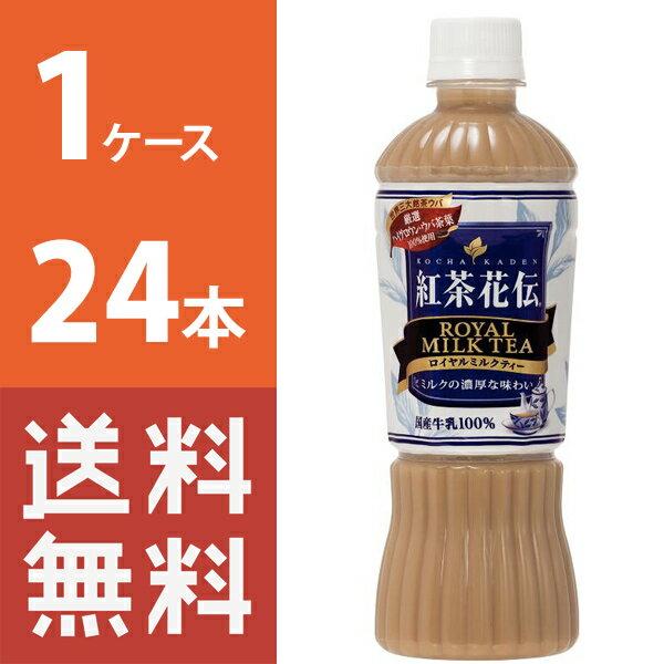 【送料無料】 紅茶花伝ロイヤルミルクティ 470mlPET  1ケース 24本 セット 【コカ・コーラ / 代引き不可】