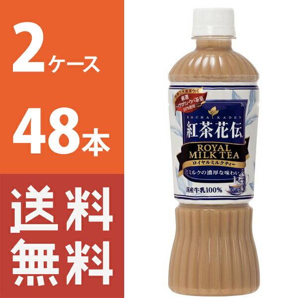 【送料無料】 紅茶花伝ロイヤルミルクティ 470mlPET  2ケース 48本 セット 【コカ・コーラ / 代引き不可】