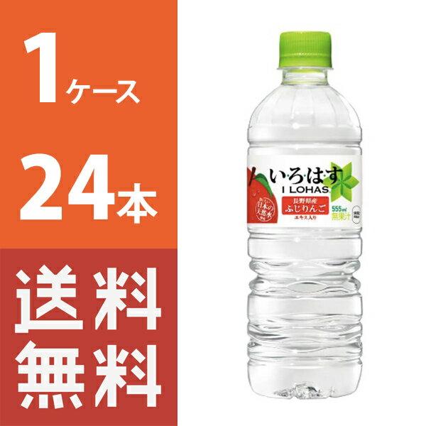 【送料無料】 い・ろ・は・す りんご 555mlPET 1ケース 24本 セット 【コカ・コーラ / 代引き不可】