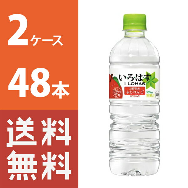 【送料無料】 い・ろ・は・す りんご 555mlPET 2ケース 48本 セット 【コカ・コーラ / 代引き不可】