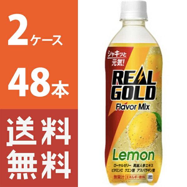 【送料無料】 リアルゴールドフレーバーミックスレモン 490mlPET 2ケース 48本 セット 【コカ・コーラ / 代引き不可】