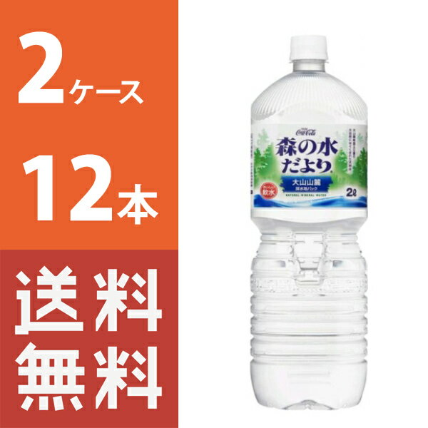 【送料無料】 森の水だより大山山麓 ペコらくボトル 2LPET 2ケース 12本 セット 【コカ・コーラ / 代引き不可】