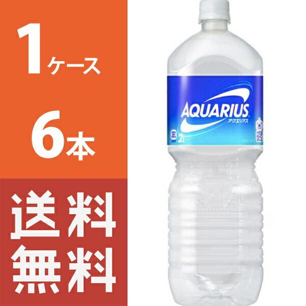 【送料無料】 アクエリアス ペコらくボトル2LPET 1ケース 6本 セット 【コカ・コーラ / 代引き不可】