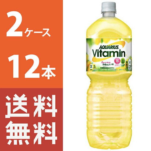 【送料無料】 アクエリアスビタミン ペコらくボトル2LPET 2ケース 12本 セット 【コカ・コーラ / 代引き不可】