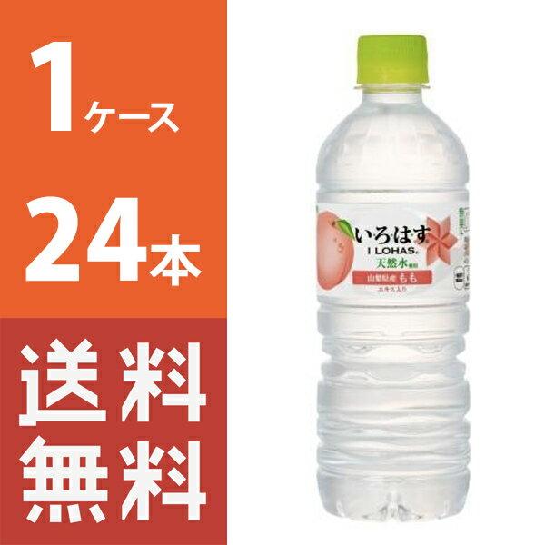 【送料無料】 い・ろ・は・す 白桃 555mlPET 1ケース 24本 セット 【コカ・コーラ / 代引き不可】