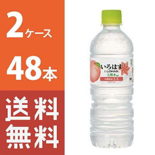 【送料無料】 い・ろ・は・す 白桃 555mlPET 2ケース 48本 セット 【コカ・コーラ / 代引き不可】