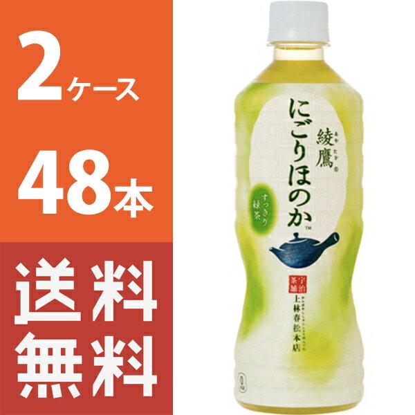 【送料無料】 綾鷹にごりほのか 525mlPET 2ケース 48本 セット 【コカ・コーラ / 代引き不可】