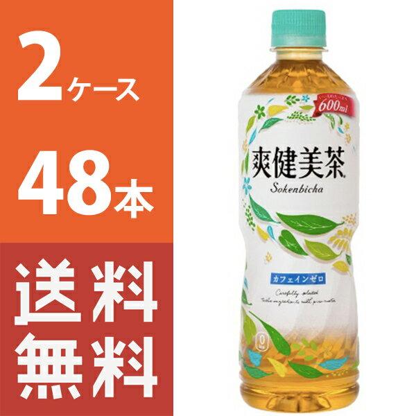 【送料無料】 爽健美茶 600mlPET  2ケース 48本 セット 【コカ・コーラ / 代引き不可】