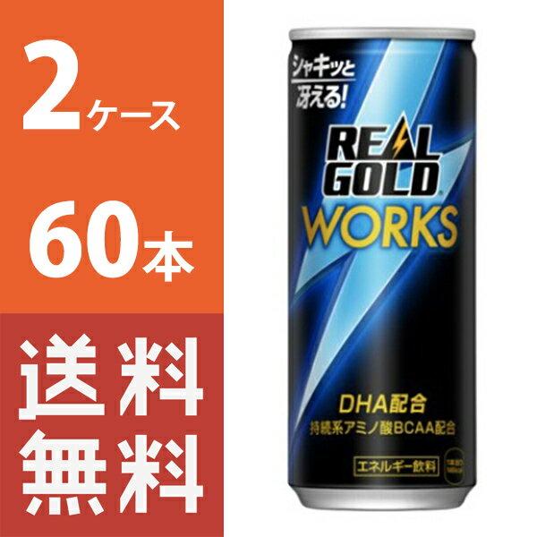 【送料無料】 リアルゴールドワークス 250ml缶  2ケース 60本セット 【コカ・コーラ / 代引き不可】
