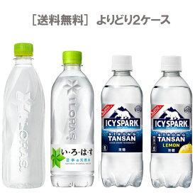 [送料無料]よりどり2ケース(48本)セットいろはす、いろはすラベルレス、いろはす天然水にれもん、アイシースパーク フロム カナダドライ、アイシースパーク フロム カナダドライ レモン[コカコーラ い・ろ・は・す ICY SPARK レモン 水 炭酸水]