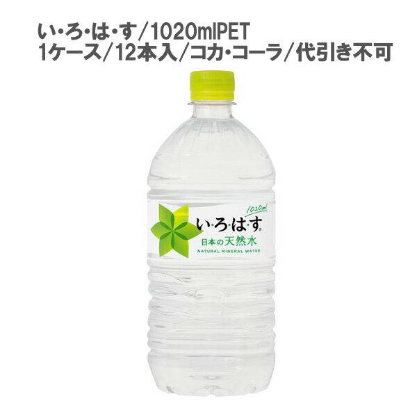 い・ろ・は・す 1020mlPET 1ケース 12本 セット【コカ・コーラ / 代引き不可】
