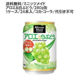 【送料無料】 ミニッツメイドアロエ&白ぶどう 280g缶  1ケース 24本 セット 【コカ・コーラ / 代引き不可】