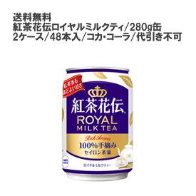 【送料無料】 紅茶花伝ロイヤルミルクティ 280g缶 2ケース48本 セット【コカ・コーラ/代引き不可】