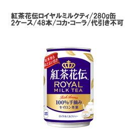 紅茶花伝ロイヤルミルクティ 280g缶 2ケース48本 セット【コカ・コーラ / 代引き不可】