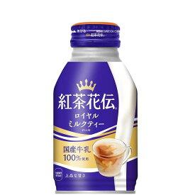 [送料無料]紅茶花伝ロイヤルミルクティ 270mlボトル缶1ケース24本 セット[コカ・コーラ 代引き不可]