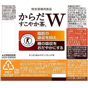 [送料無料]]からだすこやか茶W350mlPET1ケース(24本)セット[特保トクホコカ・コーラ代引き不可からだすこやか茶w]