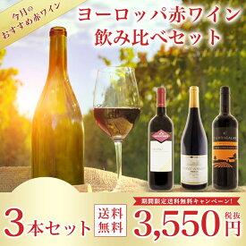 【送料無料】今月のおすすめ赤ワイン3本セット ヨーロッパ赤ワイン 飲み比べセット シュール ダルク カベルネソーヴィニヨン モンカロ ロッソ ピチェーノ ナバロ ロペス ティエラカラール テンプラニーリョ
