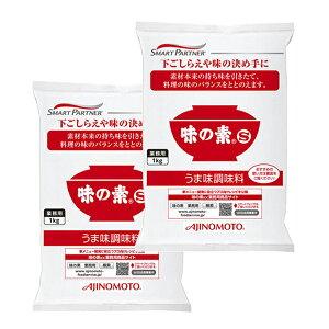 [送料無料]味の素(S)袋入り 1kg×2袋【業務用】