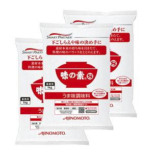 [送料無料]味の素(S)袋入り 1kg×3袋【業務用】