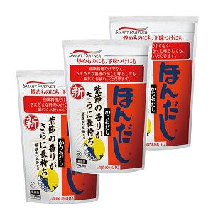 【送料無料】味の素 ほんだしかつおだし(袋)1kg×3袋【業務用】