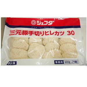 [送料無料]JFDA(ジェフダ) 三元豚ヒレカツ (30g×20)×1袋[業務用 冷凍]