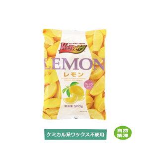 [送料無料]【冷凍果実】ノースイ レモン ウェッジカット 500g×1袋[業務用 1/6カット 産地南アフリカ 生産国日本 30±5個/袋 ※目安 ]