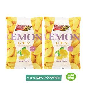 [送料無料]【冷凍果実】ノースイ レモン ウェッジカット 500g×2袋[業務用 1/6カット 産地南アフリカ 生産国日本 30±5個/袋 ※目安 ]